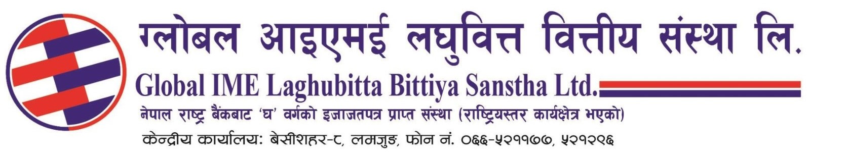 Global IME Laghubitta Bittiya Sanstha Ltd.