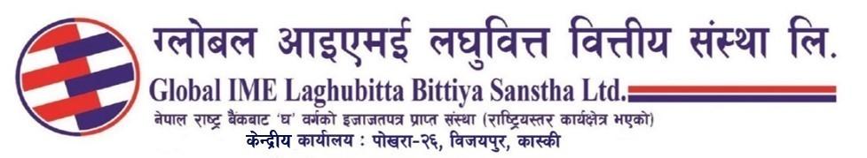 Global IME Laghubitta Bittiya Sanstha Ltd.